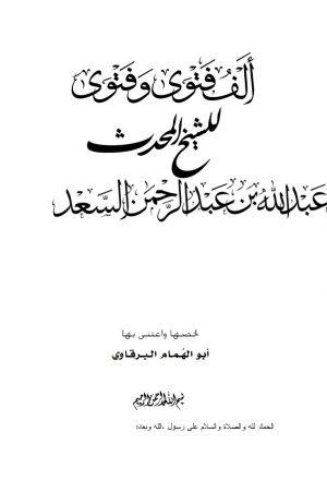 ألف فتوى وفتوى للشيخ المحدث عبد الله بن عبد الرحمن السعد المطيري