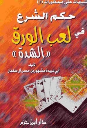 حكم الشرع في لعب الورق الشدة