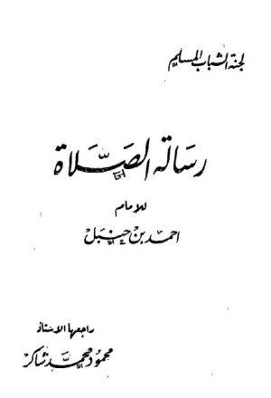 رسالة الصلاة- محمود شاكر