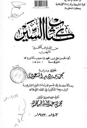 حكم الأغاني والموسيقى وفق الكتاب والسنة الصحيحة- اللغة الكردية