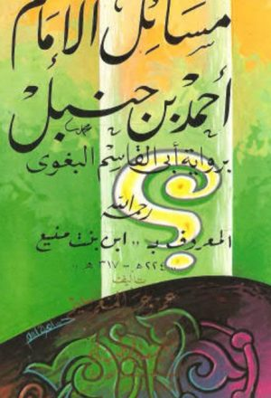 مسائل الإمام أحمد بن حنبل