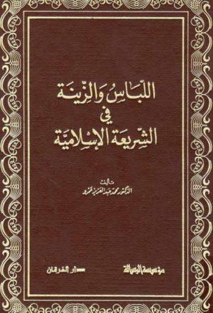 اللباس والزينة في الشريعة الإسلامية