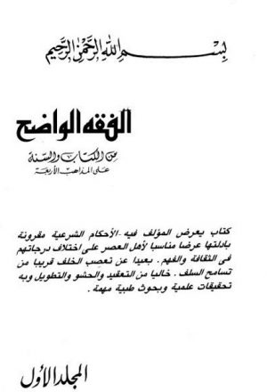 تحميل كتاب اسماء الله الحسنى أثارها وأسرارها pdf