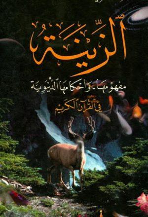 الزينة مفهومها وأحكامها الدنيوية في القرآن الكريم