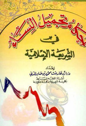 أحكام تجميل النساء في الشريعة الإسلامية