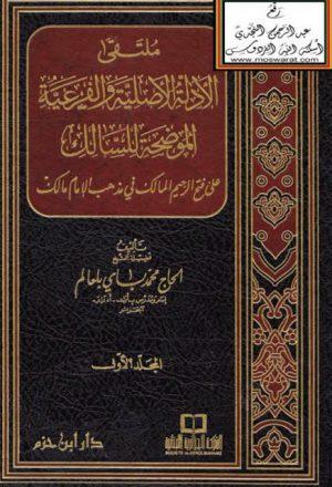 ملتقى الأدلة الأصلية والفرعية الموضحة للسالك على فتح الرحيم المالك في مذهب الإمام مالك