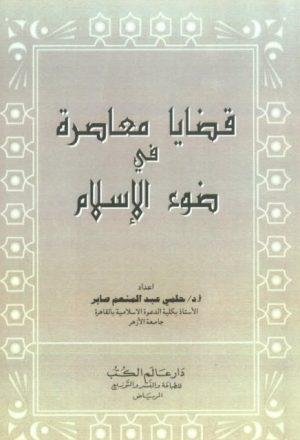 قضايا معاصرة في ضوء الإسلام
