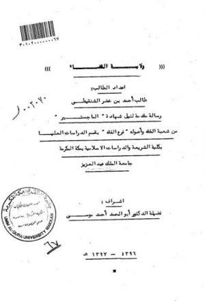 ولاية القضاء