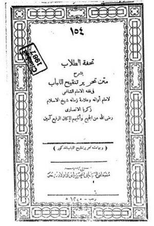تحفة الطلاب بشرح متن تحرير تنقيح اللباب في فقه الإمام الشافعي