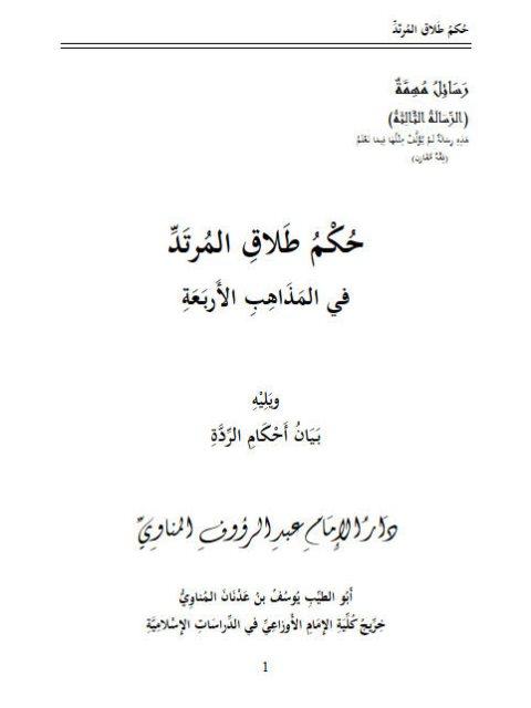 أحكام الردة والمرتدين pdf