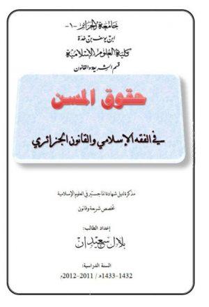 حقوق المسن في الفقه الإسلامي والقانون الجزائري
