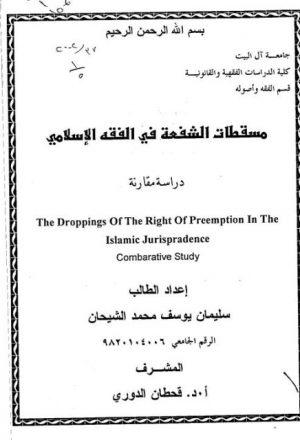 مسقطات الشفعة في الفقه الإسلامي دراسة مقارنة