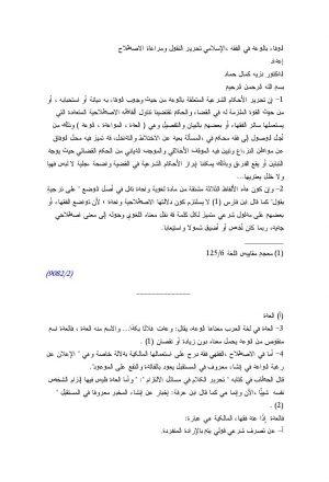 الوفاء بالوعد في الفقه الإسلامي تحرير النقول ومراعاة الاصطلاح