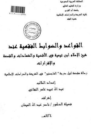 القواعد والضوابط الفقهية عند شيخ الإسلام ابن تيمية في الأقضية والإقرارت والشهادات