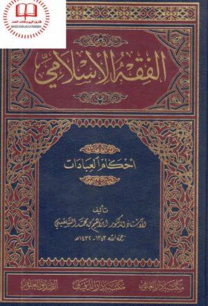 الفقه الإسلامي أحكام العبادات- السلقيني