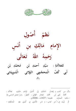 نظم أصول الإمام مالك بن أنس رحمه الله تعالى