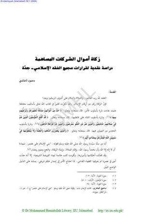 زكاة أموال الشركات المساهمة دراسة نقدية لقرارات مجمع الفقه الإسلامي جدة