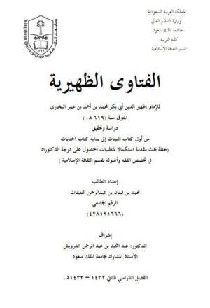 الفتاوى الظهيرية لظهير الدين أبو عمر محمد بن أحمد بن عمر البخاري دراسة وتحقيق من أول كتاب البينات إلى بداية كتاب الجنايات