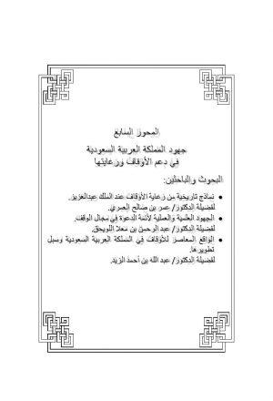 نماذج تاريخية من رعاية الأوقاف عند الملك عبد العزيز