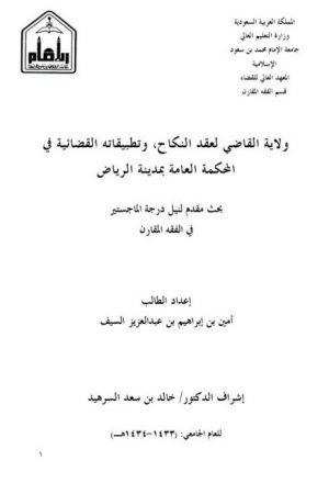 ولاية القاضي لعقد النكاح وتطبيقاته القضائية في المحكمة العامة بمدينة الرياض