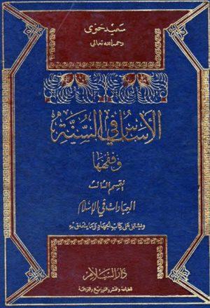 الأساس في السنة وفقهها العبادات في الإسلام