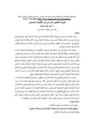 نظرية التفضيل الشرعي في الاقتصاد الإسلامي