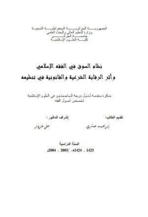 نظام السوق في الفقه الإسلامي وأثر الرقابة الشرعية والقانونية في تنظيمه