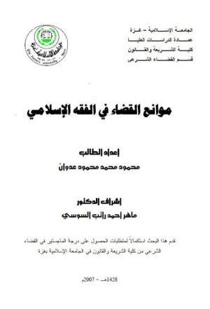 موانع القضاء في الفقه الإسلامي