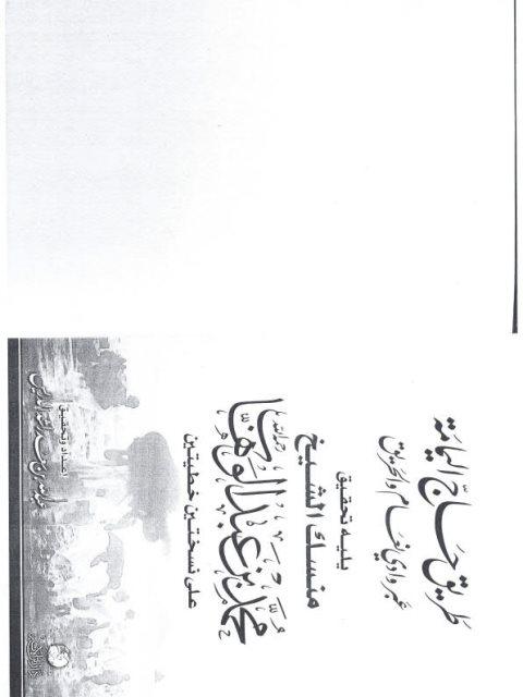 تحقيق منسك الشيخ محمد بن عبد الوهاب رحمه الله