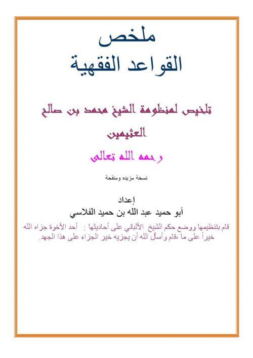 ملخص منظومة القواعد الفقهية للشيخ محمد بن صالح العثيمين- ملون