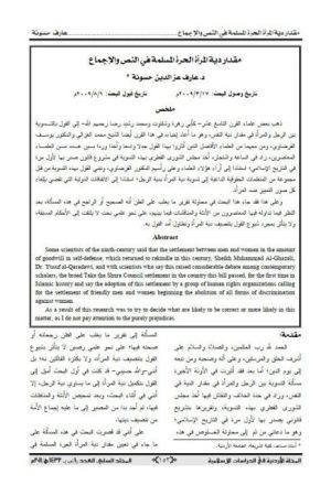 مقدار دية المرأة الحرة المسلمة في النص والإجماع
