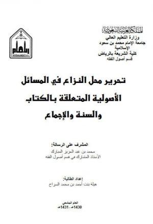 تحرير محل النزاع في المسائل الأصولية المتعلقة بالكتاب والسنة والإجماع