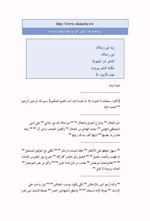 متن زبد ابن رسلان
