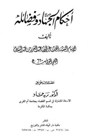 أحكام الجهاد وفضائله- نزيه حماد