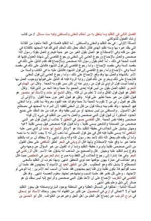 الفصل الثاني في التقليد وما يتعلق به من أحكام المفتي والمستفتي من كتاب إرشاد الفحول