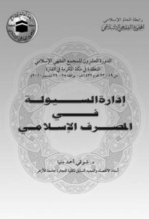 إدارة السيولة في المؤسسات المالية الإسلامية- شوقي