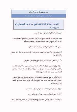 اختيارات الشيخ السعدي في باب الحج والعمرة