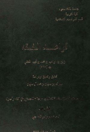 قواعد الفقه لزين بن إبراهيم بن محمد بن نجيم الحنفي