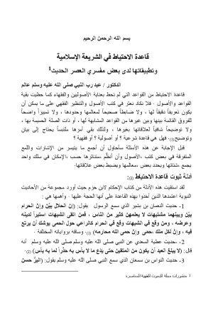 قاعدة الاحتياط في الشريعة الإسلامية وتطبيقاتها لدى بعض مفسري العصر الحديث