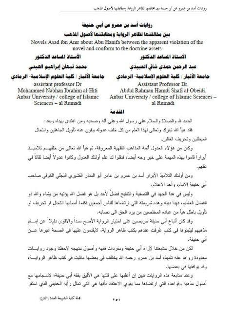 روايات أسد بن عمرو عن أبي حنيفة بين مخالفتها لظاهر الرواية ومطابقتها لأصول المذهب