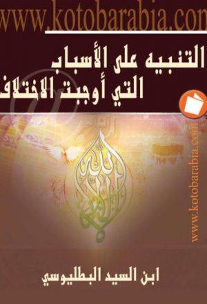 التنبيه على الأسباب التي أوجبت الاختلاف بين المسلمين في آرائهم ومذاهبهم واعتقاداتهم