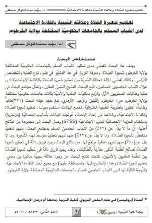تعظيم شعيرة الصلاة وعلاقته السببية بالكفاءة الاجتماعية لدى الشباب المسلم بالجامعات الحكومية المختلطة بولاية الخرطوم