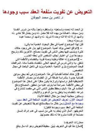 التعويض عن تفويت منفعة انعقد سبب وجودها