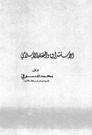 الاستشراق والفقه الإسلامي
