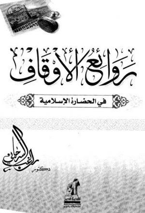 روائع الأوقاف في الحضارة الإسلامية