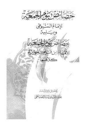 خصائص يوم الجمعة للإمام السيوطي ويليه خصائص يوم الجمعة للإمام ابن قيم الجوزية