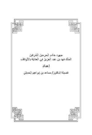 جهود الملك فهد بن عبد العزيز في العناية بالأوقاف