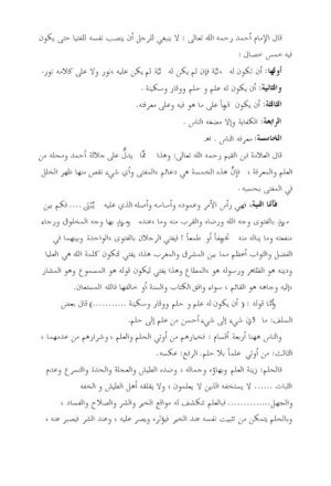 كلمة للإمام أحمد في المفتي
