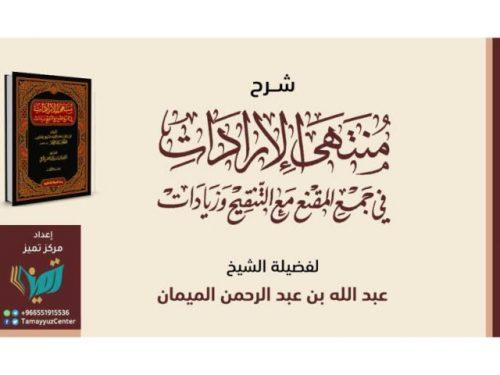 شرح منتهى الإرادات كتاب الصيام- مشجر