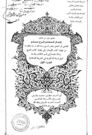 تحقيق جزء من كتاب إكمال المعلم شرح صحيح مسلم للقاضي عياض اليحصبي من نهاية كتاب الإيمان إلى نهاية كتاب الحج